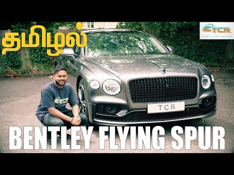 Bentley Flying Spur £235,000 -தமிழ் – Tamil Car review #KuttiHari #TCR #தமிழ் #Tamilreview