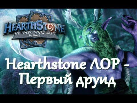 Hearthstone ЛОР - Первый друид, Малфурион