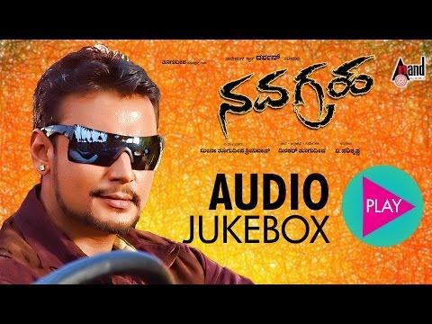 Navagraha | Kannada Audio Jukebox | Darshan | Sharmila Mandre | V.Harikrishna
