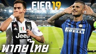 FIFA 19 | ยูเวนตุส VS อินเตอร์ มิลาน | กัลโช่ เซเรีย อา อิตาลี 1080p 60fps