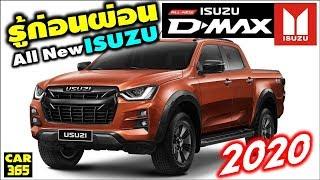 (เปิดตัว-เปิดราคา) รู้ก่อนผ่อน กับเจ้า All New ISUZU D-MAX 2020