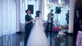 Свадебный танец под саксофон 2018 ♥ ( live sax )