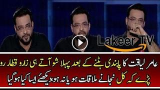 Amir Liaqut Started Crying After Lifting Ban From Pemra on Bol Tv   Aisa Nahi Chalay Ga
