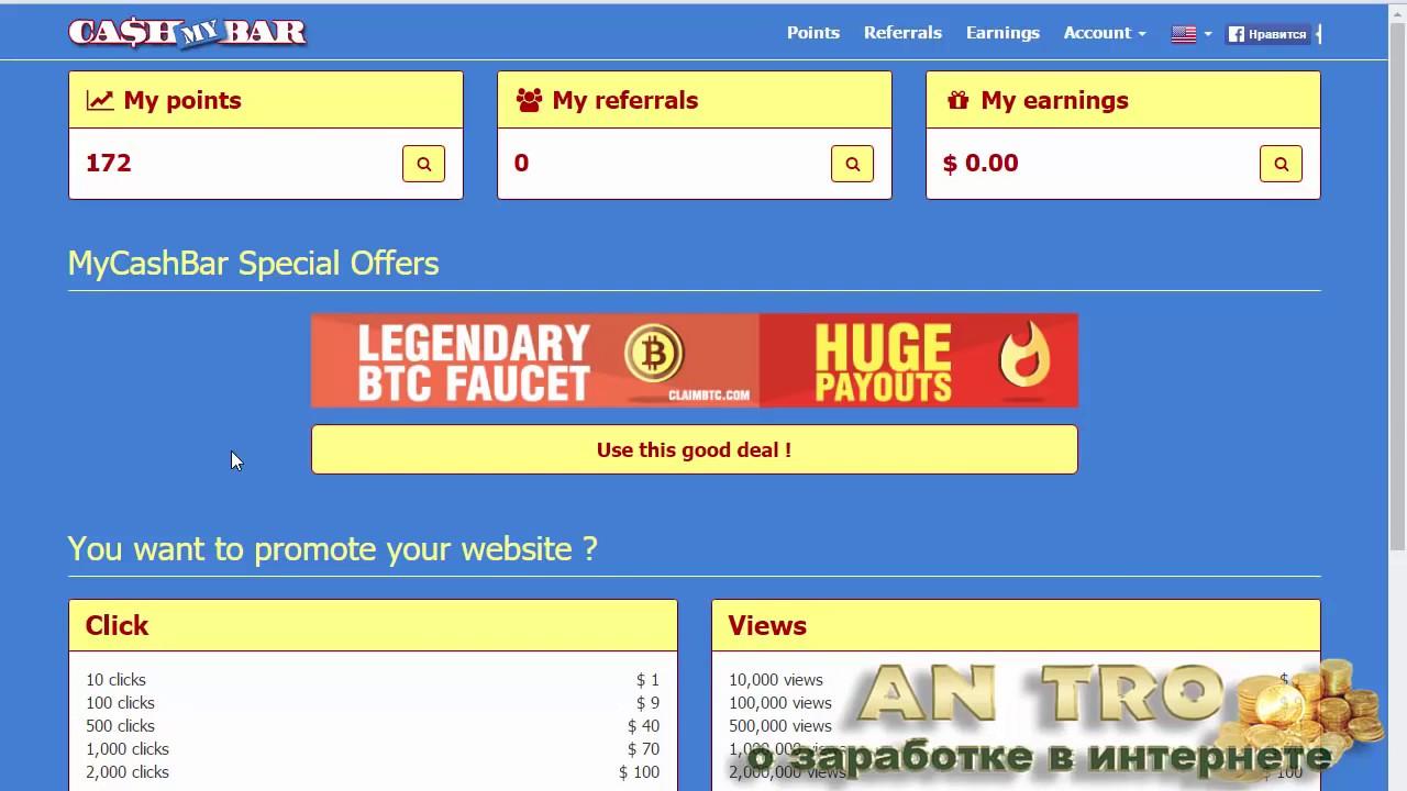 Cashmybar - Заработок без Вложений на Полном Автомате! Ознакомление и Первая Помощь | Автоматический Заработок при Помощи Программ
