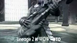 Игра обьединяет нас - группа Enemy (lineage wow aion AoС pw l2 mmo клип)
