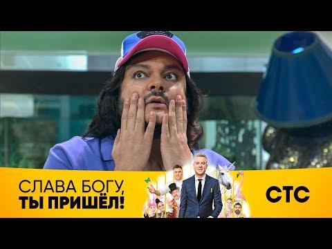 Импровизация Филиппа Киркорова | Слава Богу, ты пришел!