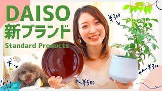 【100均】DAISO購入品💕ダイソー話題の新ブランドも買ってきた〜😋✨【Standard Products】