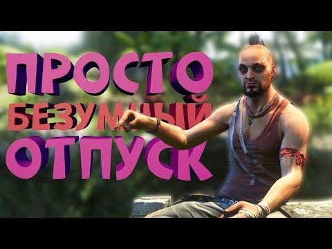 Как я играл в Far Cry 3