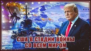 Пупок надорвется. США в стадии войны со всем миром