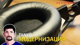 TANKO: МОДЕРНИЗАЦИЯ - HyperX Cloud Stinger