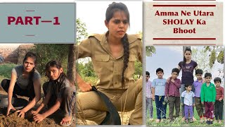 PART—1  (Amma Ne Utara SHOLAY  |Gabbar|  Ka Bhoot) By || Charu Dixit ||