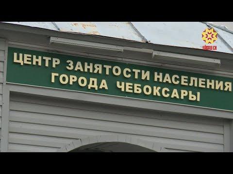 Центр занятости города Чебоксары оказывает помощь людям с ОВЗ.