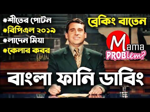 Faking News|Breaking Baten|Bangla Funny Dubbing|Mama problem