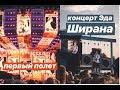 Мой Первый Полёт И Концерт Эда Ширана Ed Sheeran mp3