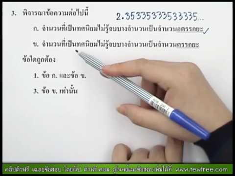 คลิปเฉลย O-NET กพ. 2553 ข้อ 3/40 [ติวฟรี.คอม]