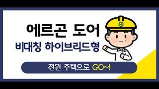 [현관중문 시공후기!] 에르곤도어 비대칭 하이브리드 중…