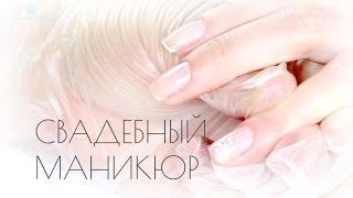 Свадебный маникюр(, 2014-06-16T10:05:51.000Z)