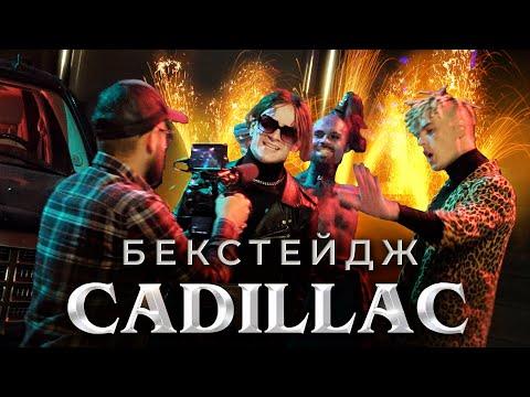 CADILLAC (ЛУЧШАЯ ПАРОДИЯ)