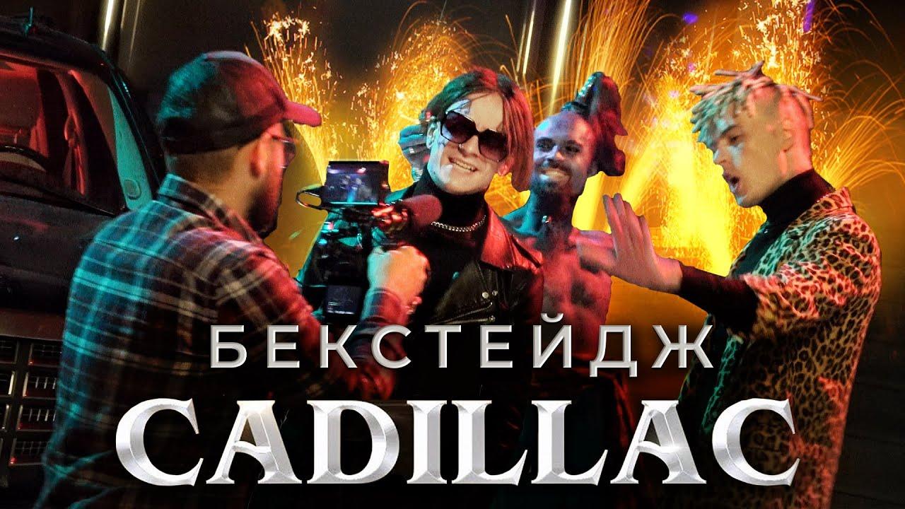 CADILLAC (ЛУЧШАЯ ПАРОДИЯ) - КАК СНИМАЛИ | БЕКСТЕЙДЖ MORGENSHTERN & Элджей | Magic Five