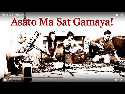 Asato Ma Sat Gamaya - Arpan Bhajan Band