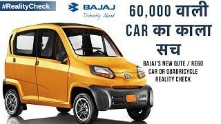 Rs. 60,000 की Car का सच | Bajaj Qute 4 wheeler
