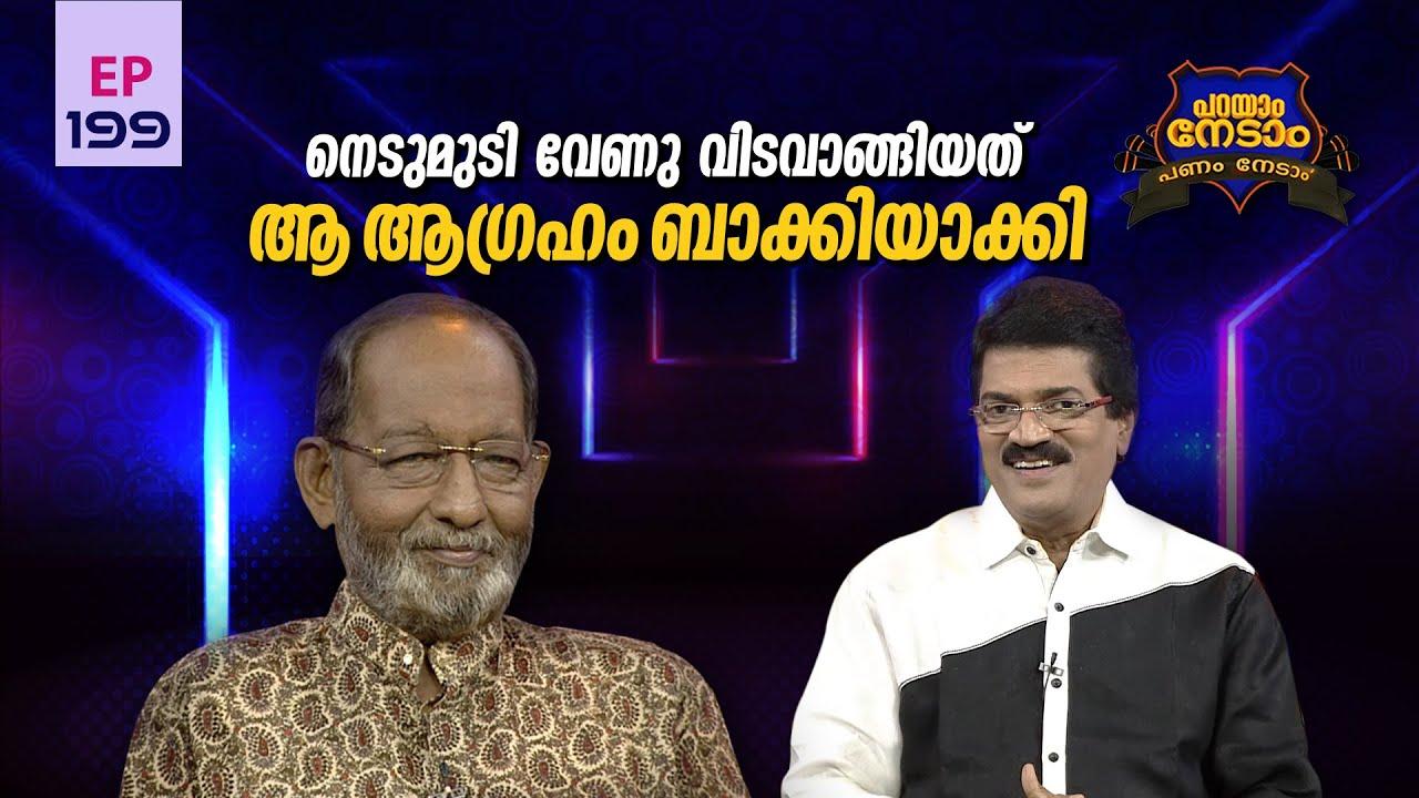 Download Parayam Nedam | Episode -199 | MG Sreekumar &Nedumudi Venu | Musical Game Show