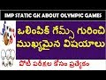 Imp Points About Olympic Games | Static Gk | rrb alp | ssc |rrb group d  competitive exams