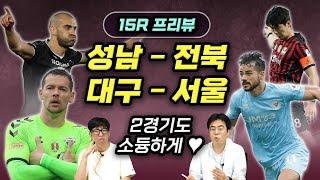 [15R 프리뷰] 2경기도 소듕하게♡ 성남-전북, 대구-서울 집중!