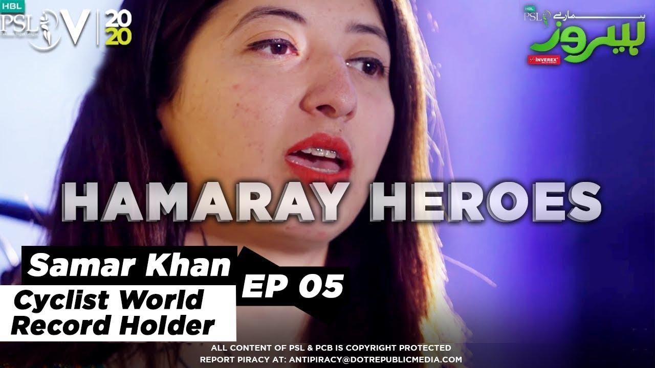 HBL PSL HAMARAY HEROES Powered By Inverex | Ep 5 | Samar Khan