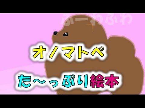 Dog cartoon~Japanese cute onomatopoeia movie ふわふわわんこ~読み聞かせ オノマトペたっぷり絵本