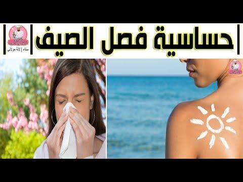 حساسية فصل الصيف ماهي .. أعراضها و أسبابها و طرق العلاج | لالة مولاتي - Lala Moulati