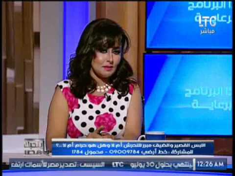 برنامج بنحبك يا مصر   نقاش ساخن حول اللبس القصير و الضيق مبرر للتحرش ام لا - 26-4-2017