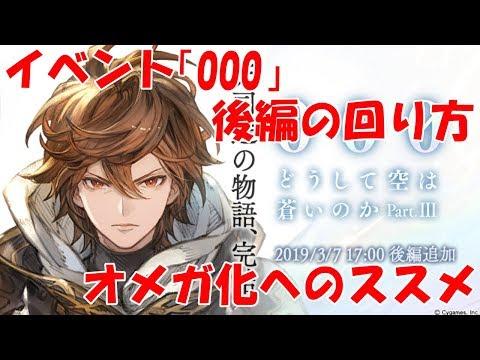【グラブル】イベント『000』の後半進め方や無垢武器のオメガ化へのススメ【初心者向け】