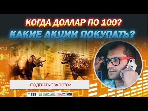 Какие акции будем покупать после кризиса. Когда курс доллара достигнет 100 рублей?