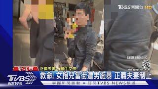救命! 女抱兒當街遭男施暴 正義夫妻制止|TVBS新聞