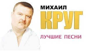 Download Михаил Круг - Лучшие песни Mp3 and Videos
