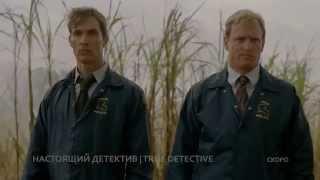 Настоящий детектив (True Detective) трейлер