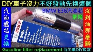 (BMW 汽油濾芯更換DIY)車子沒力不好發動先換這個【沒想到汽油那麼黑/BMW E36更換汽油芯 DIY】Gasoline filter replacement白同學DIY教室