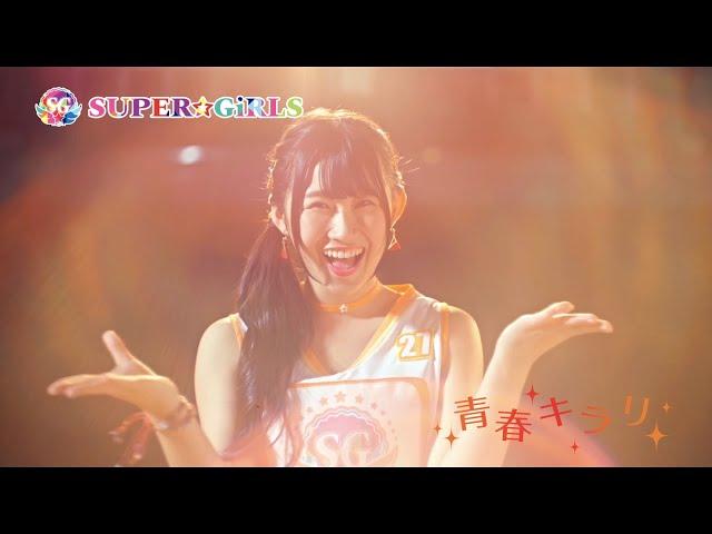 SUPER☆GiRLS / 青春キラリ Music Video Short ver.