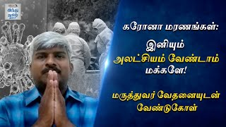 covid19-sms-is-very-important-dr-karthikeyan-interview-hindu-tamil-thisai