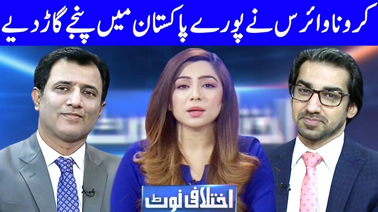 Ikhtalafi Note With Habib Akram, Saad Rasul And Ume Rabab | 15 March 2020 | Dunya News