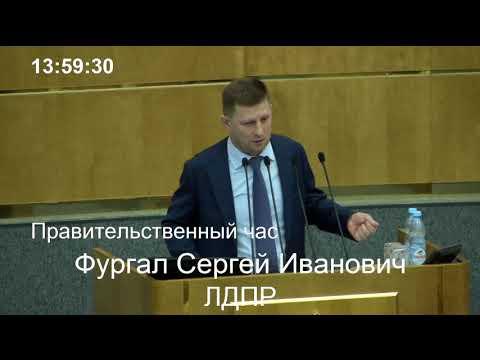 Выступление Сергея Фургала
