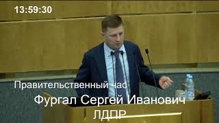 Выступление Сергея Фургала на правительственном часе в Госдуме 06.12.17