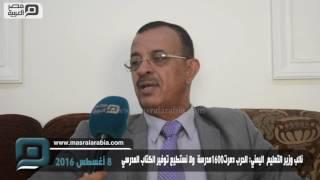 مصر العربية | نائب وزير التعليم  اليمني: الحرب دمرت 1600 مدرسة  ولا نستطيع توفير الكتاب المدرسي