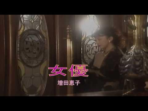 女優 (カラオケ) 増田恵子