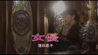 増田惠子 - 女優