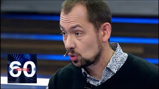 Цимбалюк: хватит про Бабченко, давайте про Путина! 60 минут от 31.05.18