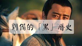 """在民國奇書《厚黑學》裏,劉備就已成爲""""臉皮厚""""的代表,比如借荊州不還..."""