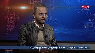 هل يعكس التصعيد الحوثي تجاه السعودية انسدادا في مفاوضات القناة الخلفية بينهما في مسقط؟!| حديث المساء