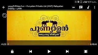 punyalan private limited [2017] malayalam full movie download link description box